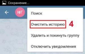 Если удалить чат в Телеграм, останутся ли переписки