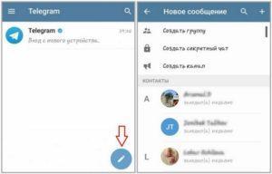 Сообщение в «Телеграме»
