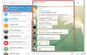 Способы общения в Телеграм