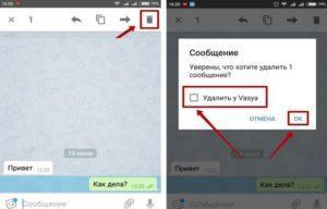 Виды сообщений в «Телеграме»