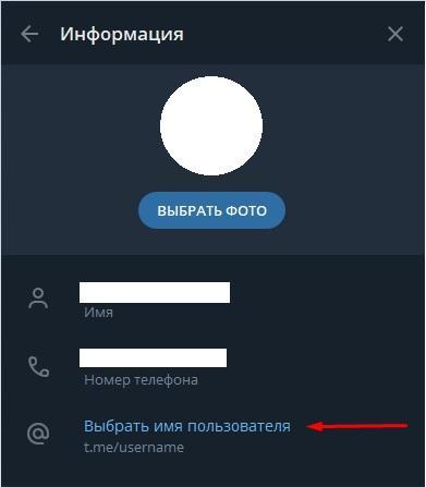 Как узнать свой ник в Телеграм