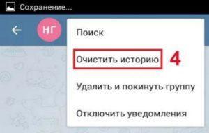 """Очистка чата в """"Телеграме"""""""