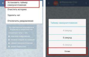 Как автоматически удалять сообщения в Телеграм