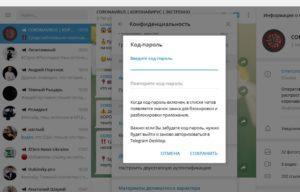Смена пароля в Telegram