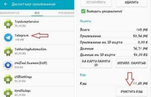 Почему приложение «Телеграм» вылетает