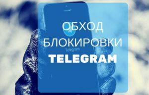 Сетевой протокол SOCKS 5 для Telegram