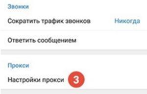 Как работает SOCKS 5 для Telegram