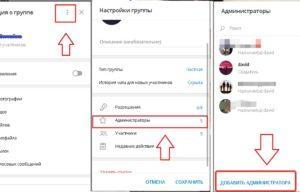 Как сделать супергруппу в Телеграм