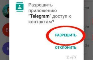 """Как """"заставить"""" Телеграм увидеть контакты телефона"""