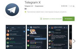 Telegram X для мобильных устройств на Android