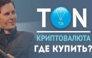 Павел Дуров о криптовалюте Телеграма