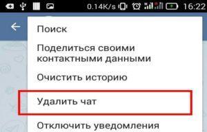 Как удалить чат в Телеграм