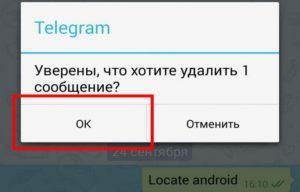 Можно ли удалить чат в Телеграм