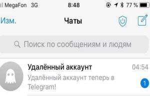 Как правильно удалить аккаунт в Телеграм