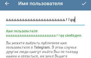 Зачем нужен юзернейм в мессенджере Telegram