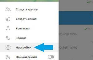 Как выбрать юзернейм в мессенджере Telegram
