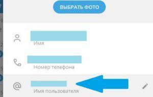 Редактирование юзернейма в мессенджере Telegram