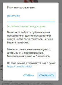Что дает ююзернейм в мессенджере Telegram