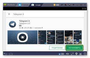 Как установить Телеграм Х