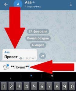 Как сделать жирный шрифт в Телеграме