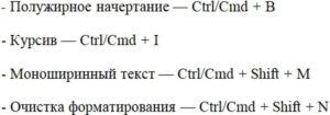 Сочетание клавиш для выделения текста в Телеграм