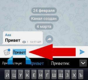 Можно ли сделать жирный шрифт в Телеграм