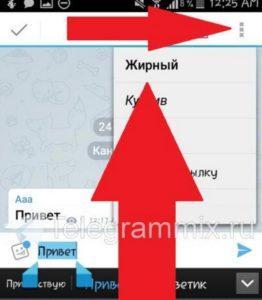 Как писать жирным шрифтом в Телеграм