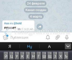Выделение текста в Телеграм